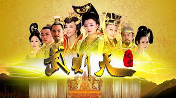 Vo Tac Thien Bi Su The Secret History Of Empress Wu full HD